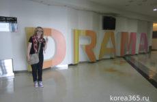 Корейские сериалы как часть Корейской волны