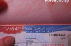 Отмена визы в Южную Корею в реальной жизни