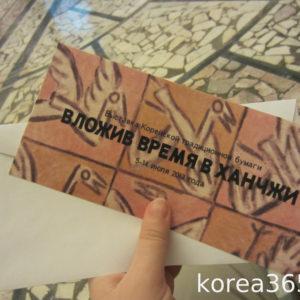 Мастер-класс по корейской бумаге ханди