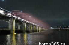 Мост Банпо и Фонтан Радужного Лунного Света