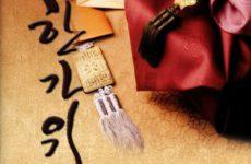 Чхусок (추석). Еда и другие развлечения