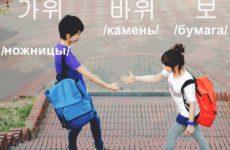 가위바위보 — корейская версия «Камень, ножницы, бумага»
