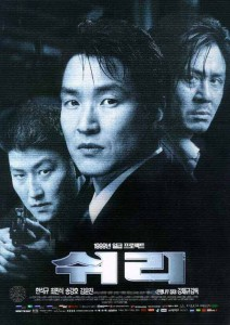 Kang Je-Kyu Film Co. Ltd., Samsung Entertainment, 1999