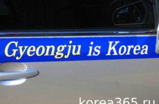 Кёнджу — это Корея