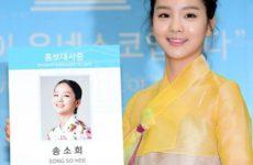 Сон Со Хи — принцесса гугака