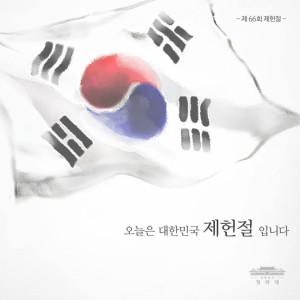 17 июля — День Конституции Республики Корея 제헌절