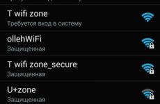 wi-fi в Южной Корее