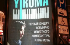Первый концерт ИРУМА (이루마) в Питере