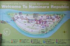 Что делать на острове Нами?