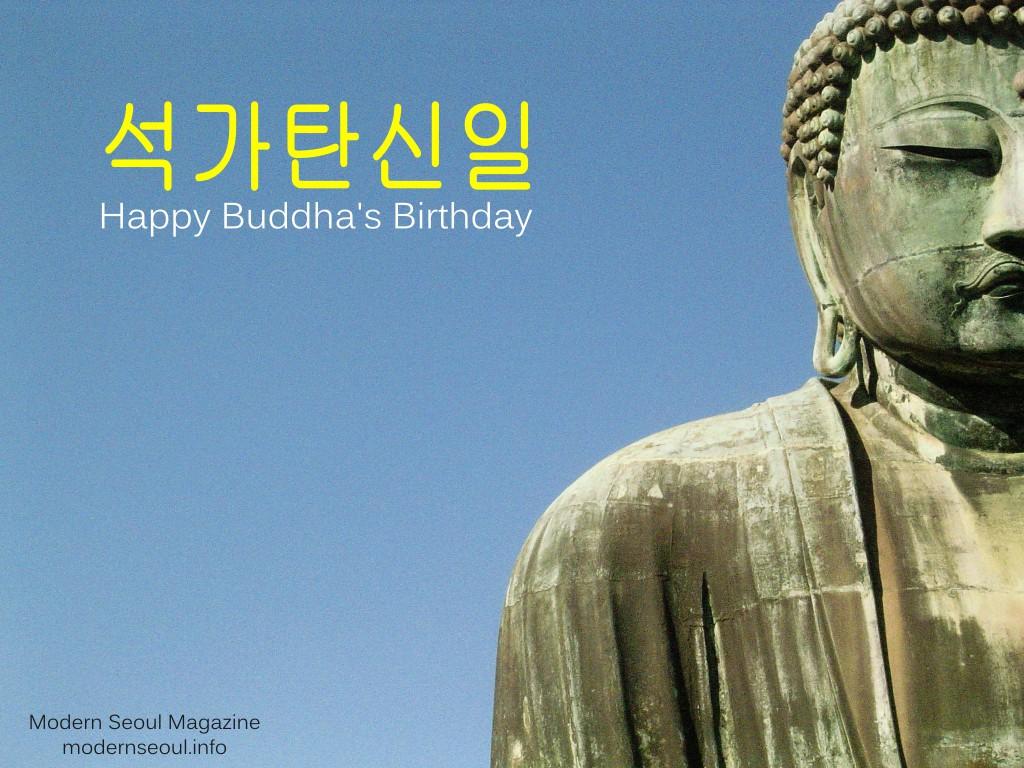 Южная Корея День рождения Будды