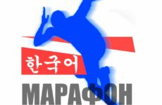 Корейский марафон