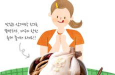 Рецепт самкэтхан (삼계탕)