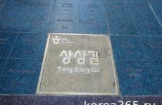 Напиши свое имя в Корее