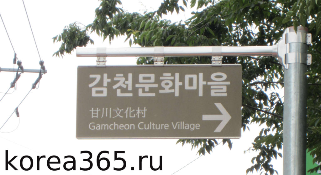 Южная Корея Пусан культурная деревня Камчон