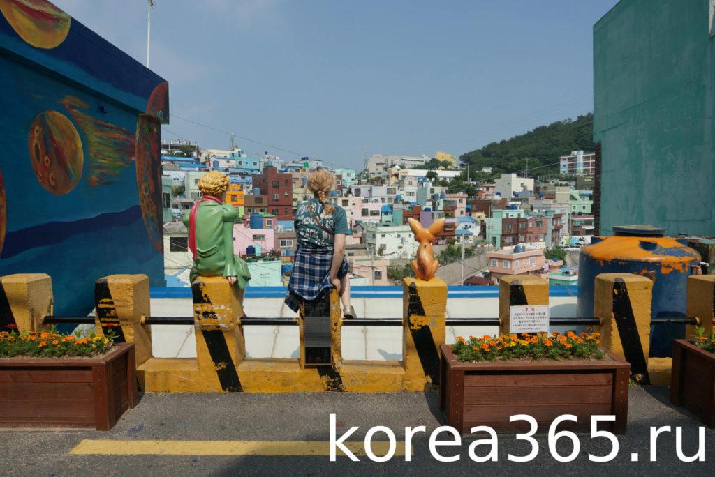Южная Корея Пусан культурная деревня Камчон Маленький принц