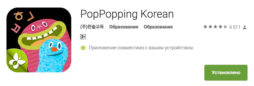 Южная Корея Корея Корейский язык