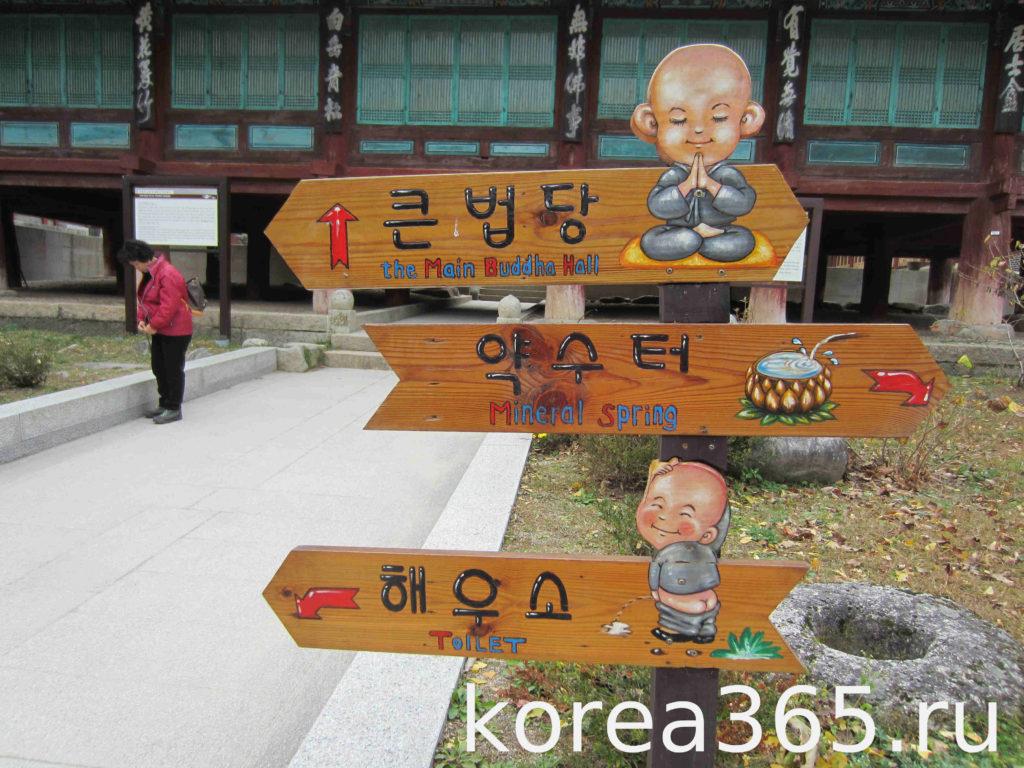 Южная Корея туалет указатель Сораксан