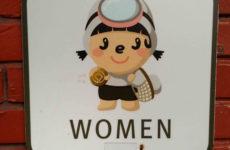 Туалеты в Южной Корее