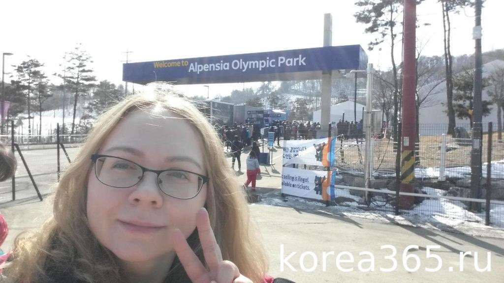 Южная Корея Олимпийский игры 2018 Пхёнчхан 2018 Альпенсия