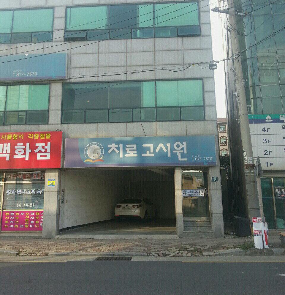 Южная Корея Сеул кошивон