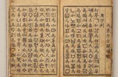 Корейский текст