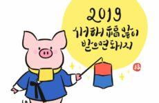 Праздники в Южной Корее в 2019 году