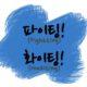Корейские суеверия в отношении учебы