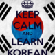 Краткость — сестра таланта, или как разобраться в корейских сокращениях