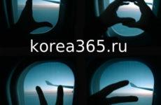 Korean Air, или как я впервые оказалась в Корее