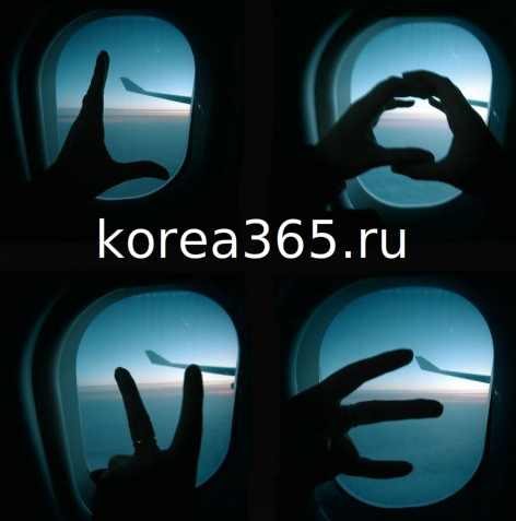 Южная Корея Кореан Айр Korean Air билеты