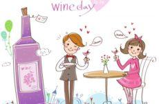 14 октября — День вина, 와인 데이