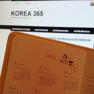 14 января — День дневников, 다이어리 데이