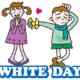 Белый день в Южной Корее 화이트 데이