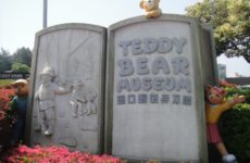 Музей мишек Тедди на Чеджудо 제주 테디베어뮤지엄