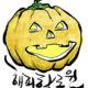 핼로윈 데이 или Хэллоуин по-корейски