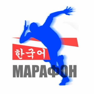 Корейским марафон v.2016