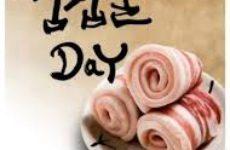 Мясной день 삼겹살데이