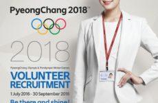 Как стать волонтером на Олимпийских играх в Пхёнчхане