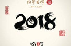 Праздники в Корее в 2018 году