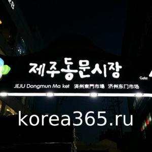 Рынок Чеджу Тонмун — рай для инстаграмеров