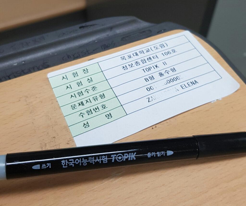 MNU Mokpo National University Korea South Korea Корея Южная Корея Мокпо Университет ТОПИК TOPIK