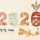Праздники в Южной Корее в 2020 году