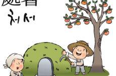 Чхосо (처서) — конец жары